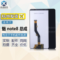 Suitable for Meizu Note8 screen assembly Charm Blue M822Q assembly one inside and outside display LCD touch