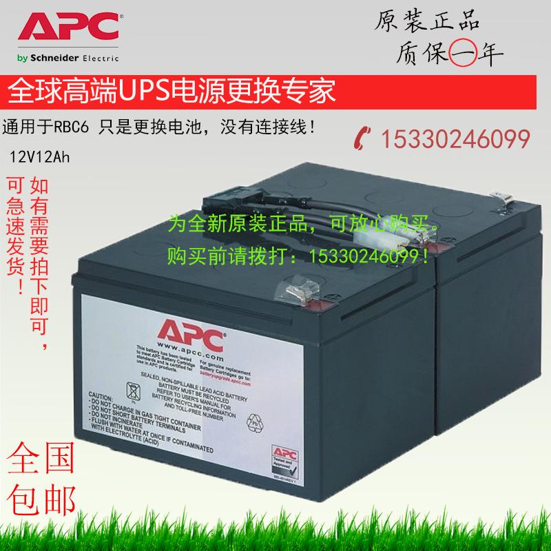 Apc repair
