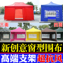 Outdoor advertising tent four-side shade rain shed stacked retractable four-foot stand large umbrella four-corner cloth transparent