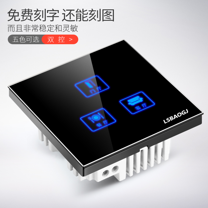 86 type smart home free graphic custom three open double control touch switch socket glass panel touch switch