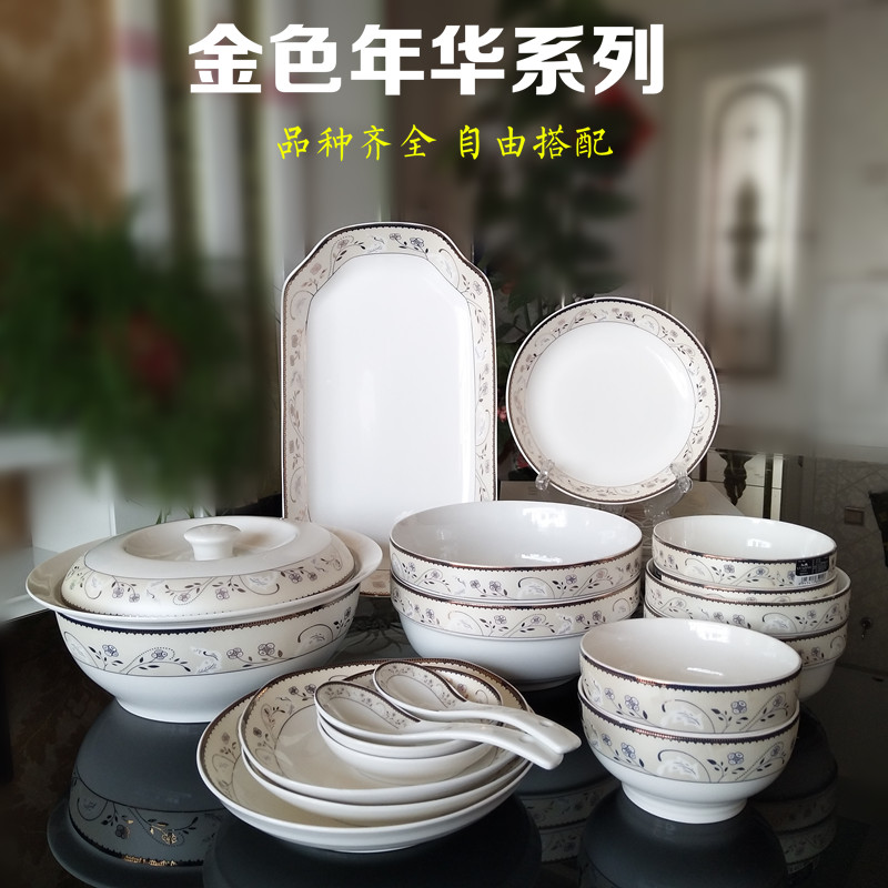 New Golden Age Bowl and Dish Set Free Combination Household Rice Bowl, Dish, Square Plate, Ceramic Bone and Porcelain Tableware