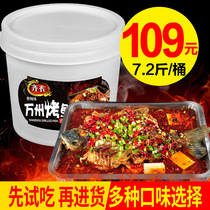 Chongqing Wanzhou grilled fish seasoning paper-wrapped fish material Zhuge grilled fish secret material seasoning spicy sauce Grilled fish shop materials