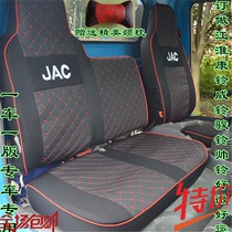 Jianghuai Kangling Junling Shuai Ling Dingli Weiling Lucky Seat Cover JAC Seat Cover Cushion Cover for Four Countries Five Freight Cars