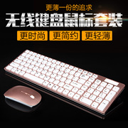Ultra thin mute wireless keyboard mouse set office household TV game desktop notebook universal key mouse