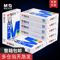 Chenguang A4 copy paper printing white paper 70g whole box A4 printing paper A3 A5 office paper whole box 5 packaging 2500 sheets a4 draft paper free mail Student a4 paper whole box wholesale