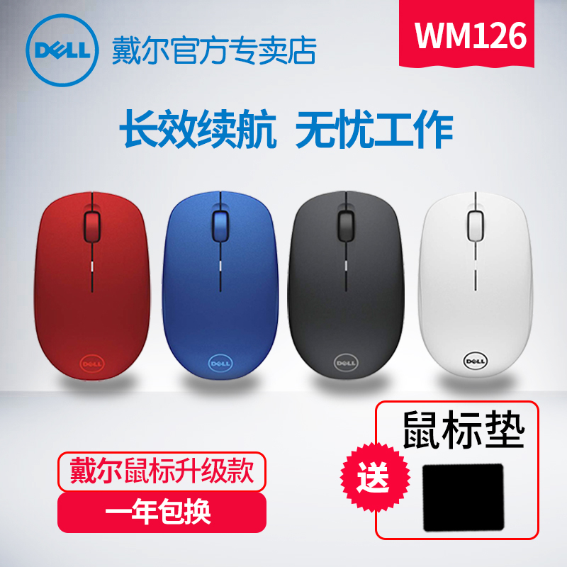 DELL Dell wireless mouse WM126 game photoelectric small mouse black red white blue business energy saving mouse pad