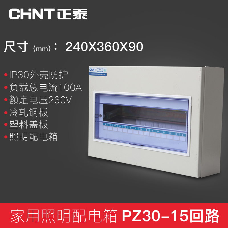Zhengtai Lighting Distribution Box 15 Circuit Open Cabling Box Low Voltage Switch Distribution Box