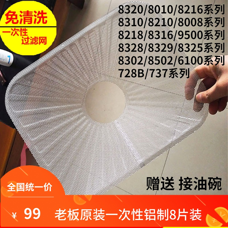 ROBAM old oil smoke machine original filter free cleaning disposable oil mesh aluminum 8 pieces of general accessories
