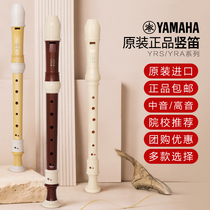 Yameen straight flute instrument beginner treble 8 eight-hole introductory childrens German flute elementary school students English