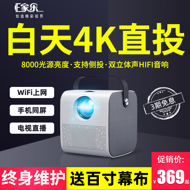 e Knorr Q3 mobile projector Home small portable mini 4K ultra HD mini smart projector Bedroom wall watching TV Laser daytime direct projection 1080P home theater all-in-one machine