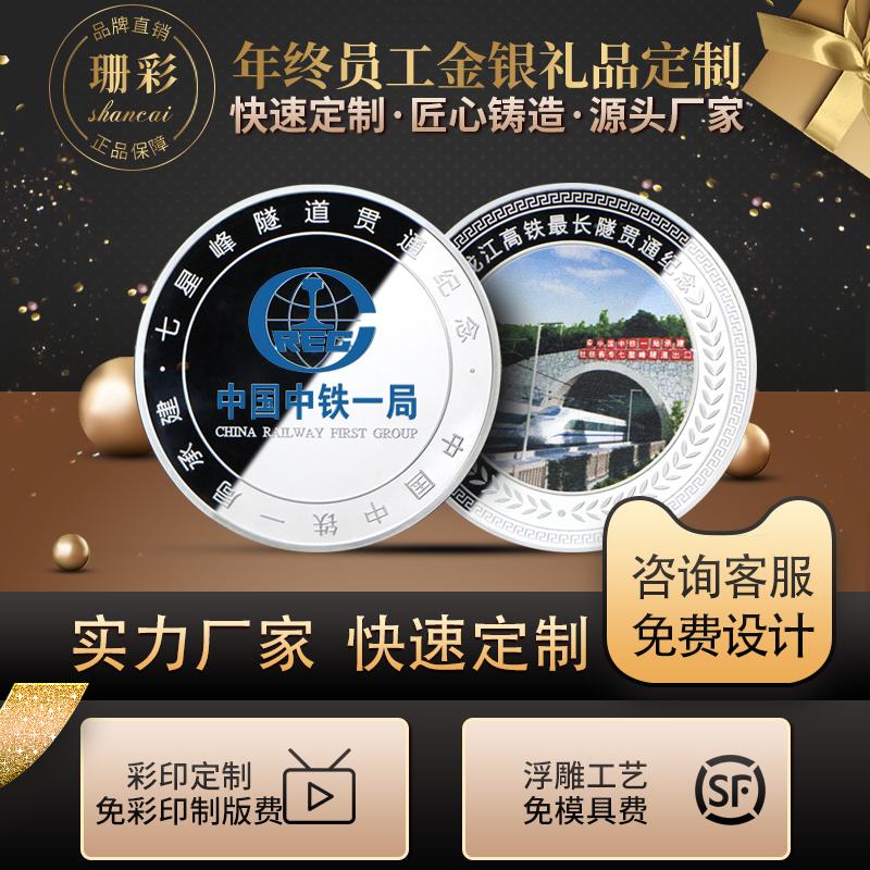 银币定制纪念币999纯银订做周年庆礼品奖牌纯金银钞条徽章diy刻字