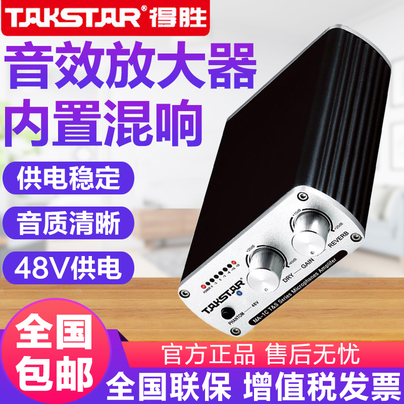 Takstar/Successful MA-1C Microphone Amplifier Microphone Discharge Capacitance Microphone Play 48V Mirage Power Supply with Reverberation