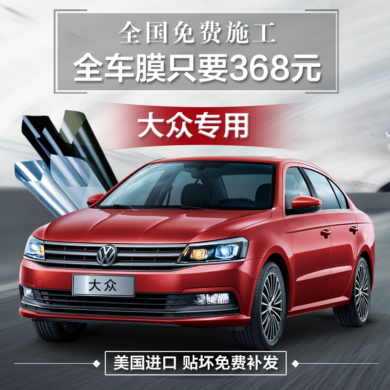 Volkswagen Langyi New Jetta Speedy Tengbao Road View Vehicle Full Film Glass Solar Flameproof and Heat Insulation