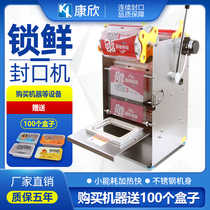 Automatic Zhou black duck sealing machine Disposable packaging lock fresh box Hand-pressed commercial fast food box takeaway sealing machine