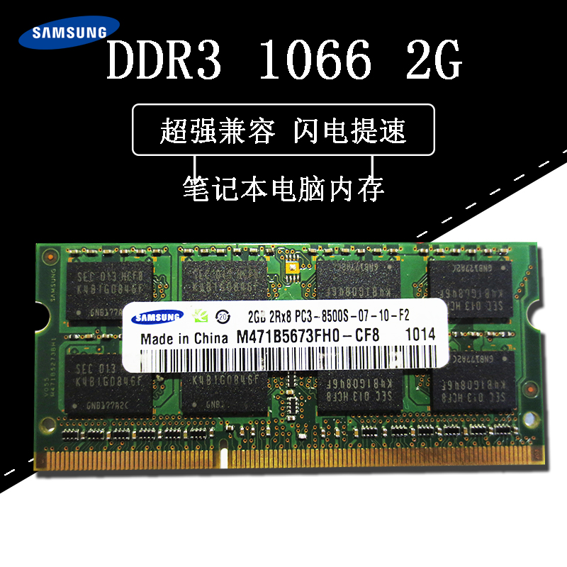 Samsung notebook memory bar DDR3 2G 1066MHZ PC3 8500 dual-pass 4G