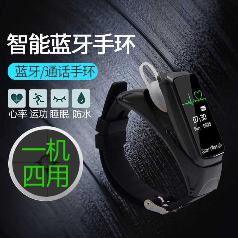 [The goods stop production and no stock]Rice banana smart bracelet Bluetooth headset combo sports pedometer heart rate watch can call Bluetooth bracelet