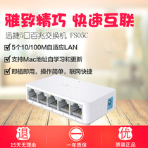 fast Fast 5 port Fast Ethernet switch HUB switch network cable distribution network shunt