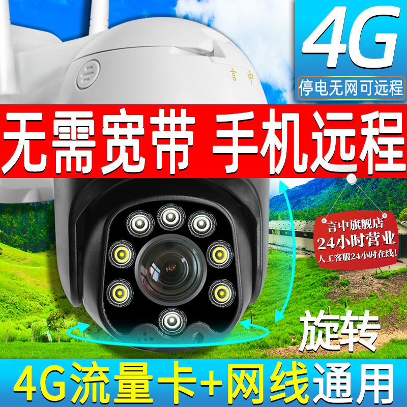 In words, 4G does not need broadband and can be connected to the remote life monitor of the mobile phone. There is no network plug-in of the mobile phone card network camera