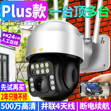 Wireless camera, high definition night vision, remote WiFi set monitor for home outdoor mobile phone