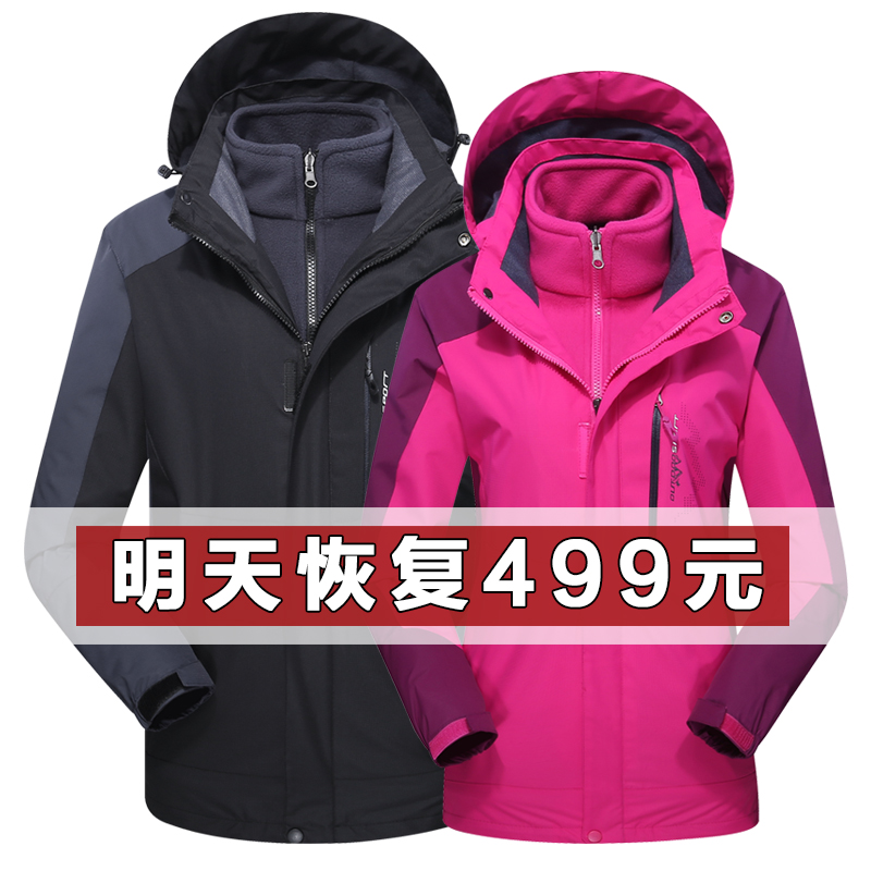 Outdoor Stormwear Men's Three-in-One Two-piece Winter Plushing and Thickening Women's Removable Climbing Suit Chao Brand Windshield