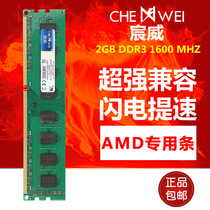 Chenwei DDR3 1600 2G desktop computer memory module compatible with 1333 dual pass 4G amd dedicated module