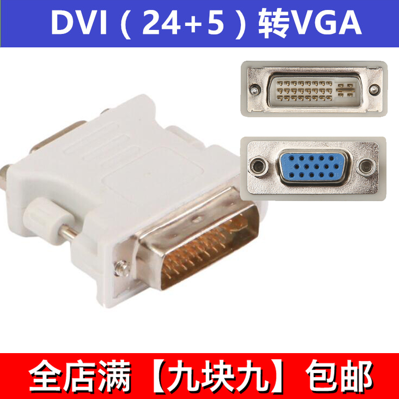 DVI (24+5) to VGA adapter male to female interface computer graphics card to monitor video conversion cable