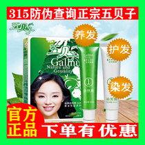 Five shellfish natural pure plant hair dye No irritation Five shellfish hair dye cream does not hurt from their own dye at home