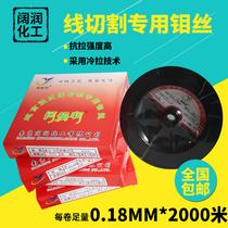 00 18mm 2000国国国国国 large Fu run marque molybdène fil de coupe molybdène fil 0 18mm 2000 mètres longueur du pays