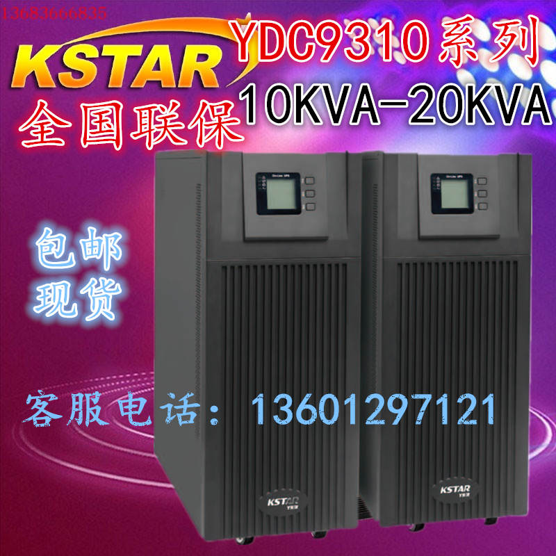 KSTAR KSTAR YDC9320H 20KVA 16KW three single out external battery spot