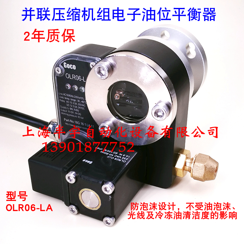 OUT680 OMB-JB24 Parallel Unit Oil Balancer Electronic Oil Level Balance Controller Regulator