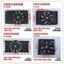 Tricycle fan Zongshen Foton water tank fan radiator Water cooling fan Tricycle fan