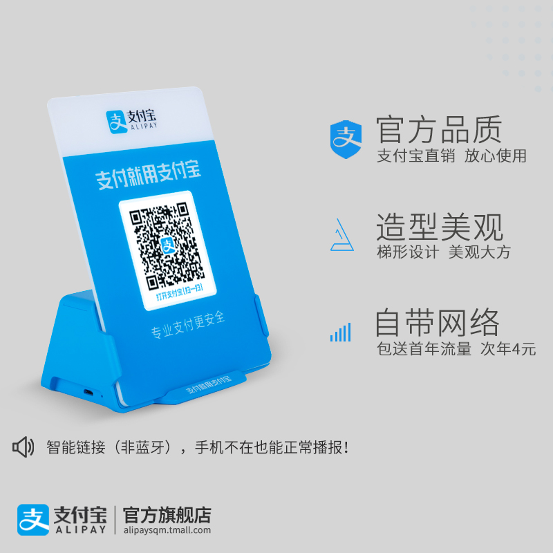 Alipay Paybox L2 two-dimensional code to collect money, set up sound, voice announcers, ledger reminder, two-dimensional code version