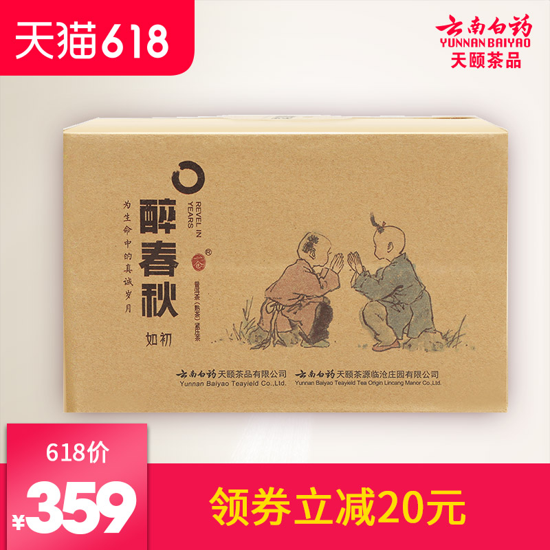 Red Ruili Pu'er ripe tea drunk in spring and autumn Yunnan Baiyao Group produced 1040g non-super grade tea brick