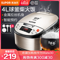Supor rice cooker smart 4L home cooking pot ball kettle rice cooker official 5 flagship store genuine 3-4-5