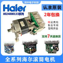 ⭐Haier drum washing machine motor variable frequency drive board 0024000133 A C D E F G assembly original