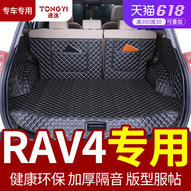 Toyota RAV4 Back-up Pad 16-18 Rongfang Special Purpose Vehicle Back-up Pad Rav4 Fully Surrounded Back-up Pad
