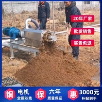 Cow manure Chicken manure dewatering machine Pig manure wet and dry separator Manure treatment machine Solid-liquid separator Environmental protection equipment