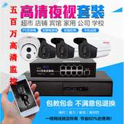 5 million POE mobile phone remote monitoring and monitoring equipment set night vision waterproof HD camera set 468 Road