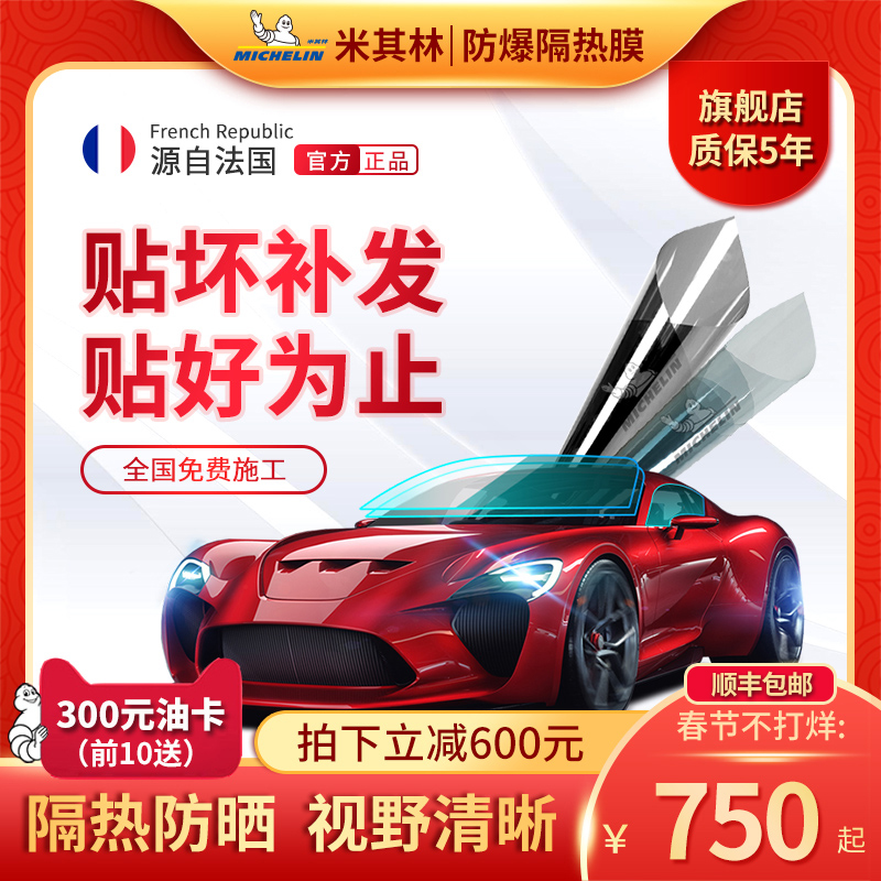 Michelin car film front windshield film window film full car film insulation film insulation film sunscreen explosion protection