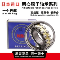 NSK heart-tuning roller bearings 22305 22306 22307 22308 22309 22310CAE4 CD