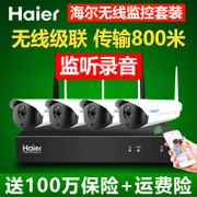 Haier wireless monitoring equipment set home WiFi network mobile phone remote camera vision HD monitor