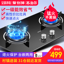 SUPOR QB503 gas cooker, gas cooker, double stove, domestic embedded natural gas stove, LPG table.