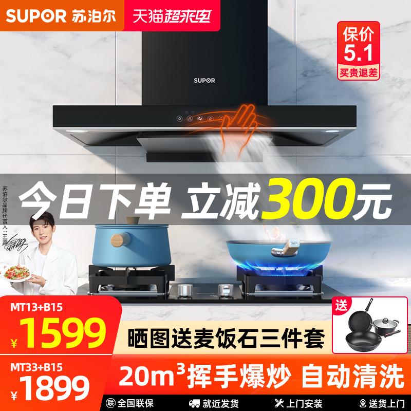 Supor MT33 B15 top suction range hood gas stove package home kitchen smoke machine stove set combination