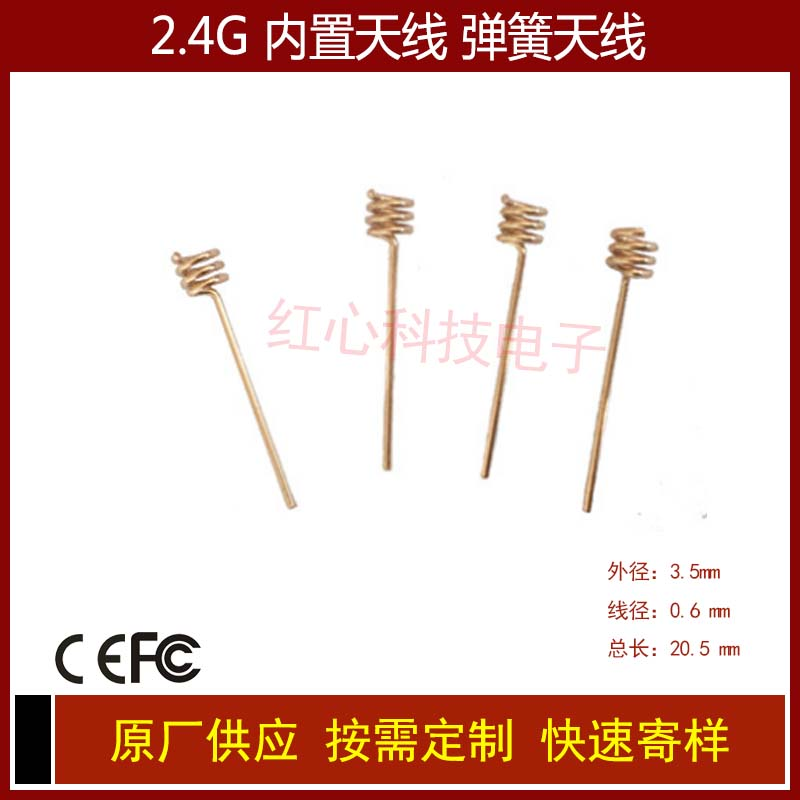 2.4G Bluetooth Built-in Spring Antenna Wifi Built-in Antenna Spiral Spring Manufacturer Direct Selling