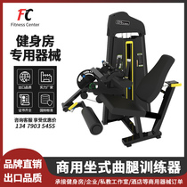 Gym commercial sitting leg trot trainer leg muscles lying on the leg fitness equipment leg lift machine