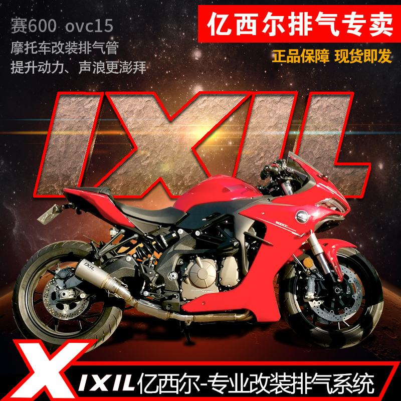 XIL Yixier exhaust pipe is suitable for QJ Qianjiang Race 600 modified exhaust in the rear section of motorcycle modification parts
