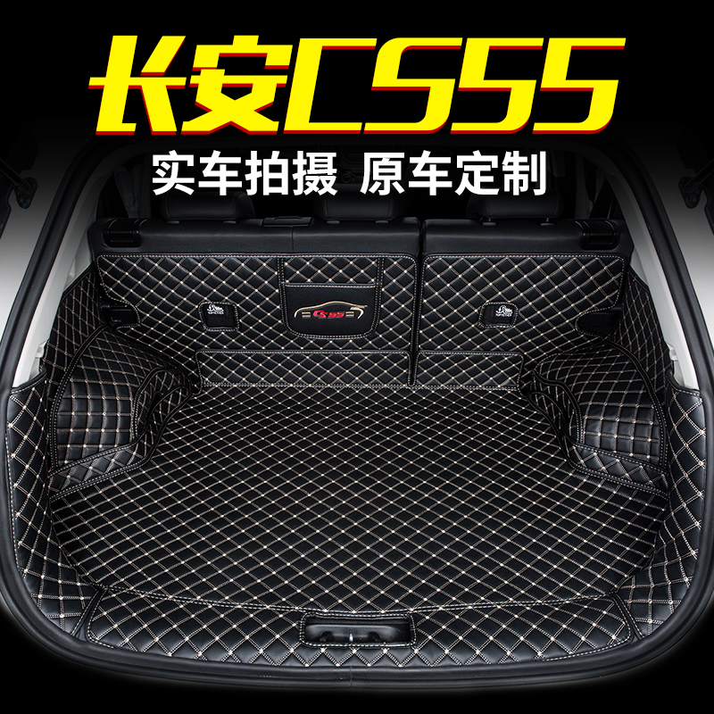 Changan CS55 trunk mat CS55 tail box mat CS55 trunk mat full surrounded by car decoration