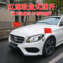 Vehicle flag headgear China Red Flag Patriotic wedding car roof sucker metal rod automobile body red flag decoration