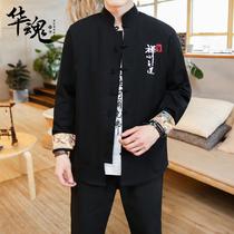 Тан мужской китайский ветер хлопок белье костюм стенд воротник случайные ханьский китайский диск пряжки плюс размер пальто шить два комплекта