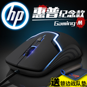 HP HP/ mouse cable gaming game mute silent notebook computer USB office CF LOL female household